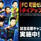 サイバード、『BFB Champions~Global Kick Off~』が「FC町田ゼルビア」とのタイアップキャンペーンを実施