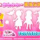 ディ・テクノ、『防振りうぉーず!』×『Fate/kaleid liner プリズマ☆イリヤ』コラボの開催が決定!
