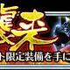 スクエニ、『サムライ ライジング』で新イベント「双竜襲来」を開始 部位破壊や獲得ポイントに応じて報酬をゲット