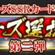 サムザップ、『戦国炎舞 -KIZNA-』で「第二弾 シリーズ選抜ガチャ」を開始 シリーズSSRカードも確定へ