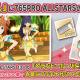 バンナム、『ミリシタ』で「グランドール・パピヨン(765PRO ALLSTARS)」を衣装購入に追加!