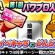 KONAMI、『実況パワフルプロ野球』でゲーム内イベント「第1回パワプロ人気投票」を開始 1位に輝くと別バージョンのイベキャラを制作