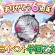 ケイブ、『ゴシックは魔法乙女』で6周年記念イベントの第3弾「学園乙女のチャーミングイースターパーティ」を開始!
