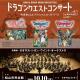 大阪市音楽団、ドラゴンクエストコンサートin松山の続編として「天空シリーズ」公演の開催が決定!