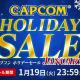 カプコン、PlayStation Storeとニンテンドーeショップで「CAPCOM HOLIDAY SALE -JANUARY-」を開催中!