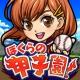 【Google Playランキング(12/25】『ぼくらの甲子園!ポケット』が過去最高の33位に 『SAOコード・レジスタ』はトップ20圏内に定着なるか