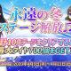 X Ten Games、『三極姫RE:BIRTH~DEFENCE~』で4月限定ステージ「永遠の冬」登場! 10ステージクリアでダイヤ700個獲得!