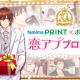 ボルテージ、恋愛ドラマアプリの人気キャラクターブロ マイドを「ファミマプリント」で1月19日より販売開始