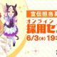 Cygames、「プロモーション・メディアプランナー採用セミナー」を6月3日19時30分より開催!