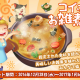 SNK、『恋する胸キュン牧場』で限定イベント「お雑煮祭り」を開催 期間限定ボックスガチャには「オープンカー」が登場