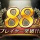 スクエニ、『オクトパストラベラー 大陸の覇者』のプレイヤー数が88万人を突破! 記念として「ルビー」88個をプレゼント
