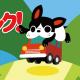 ShareDan、車内用パーティゲーム集アプリ『車レク!』の配信を開始!