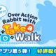 DK、LINEスタンプ「すこぶる動くウサギ」のARアプリ『すこぶる動くウサギとおさんぽ』を配信開始!
