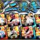 KONAMI、『プロ野球スピリッツA』で選手の追加と各種スカウトを開催! Sランク二塁手とAランク中継ぎが新たに登場