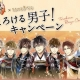 サイバード、『イケメン戦国◆時をかける恋』が「とろけるきなこ」と「とろける男子コラボレーションキャンペーン」を開催!