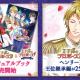 ボルテージ、人気恋愛ドラマアプリ『王子様のプロポーズ』シリーズの公式ビジュアルファンブックを本日より発売!