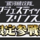 バンナム、『スーパーロボット大戦X-Ω』でアニメ「銀河機攻隊 マジェスティックプリンス」が近日期間限定参戦