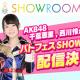 オルトプラス、『AKB48ステージファイター2 バトルフェスティバル』でAKB48の千葉恵里さんと西川怜さんが登場するメンバー乱入クエストを開催