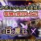 サムザップ、『戦国炎舞 -KIZNA-』で『黒騎士と白の魔王』とのコラボキャンペーンを開始! ミッション達成で豪華ゲーム内アイテムをプレゼント
