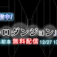 KADOKAWA、『ラノゲツクール』で新素材「レトロダンジョン」パックを配信開始! 「日常サウンド③」パック&「フリー街背景③」パックも