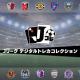 DeNA、Jリーグ公認『Jリーグ デジタルトレカコレクション』配信決定、事前登録を開始! サポーター同士でのトレードも楽しめる!