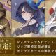 『シノアリス』で「三周年記念SSジョブ確定ガチャ 第八弾」が開始 「いばら姫/餐虎のソーサラー」「アリス ― Mizugi ―」などをピックアップ!
