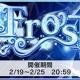 バンナム、『アイドルマスター シンデレラガールズ スターライトステージ』で期間限定イベント「Frost」を本日15時より開始