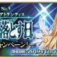 FGO PROJECT、『Fate/Grand Order』で第2部第5章の最新情報などを伝える特別番組を12月18日19:30より放送決定! ゲーム内では開幕直前キャンペーンを開始!
