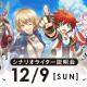 コロプラ、シナリオライター向け採用セミナーを12月9日13時より開催! 「浅井P」と「こむちゃん」がシナリオ制作の流れやノウハウを公開!
