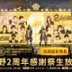 NetEase Games、『荒野行動』2周年感謝祭を開催! 当日のオフィシャルレポートをお届け