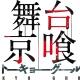 マーベラス、舞台『東京喰種トーキョーグール』舞台出演者やゲストが登壇するスペシャルイベントの開催を決定