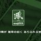 ヤルキマントッキーズ、リアルタイム通信エンジン「majiXA」をGitHub上で公開