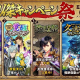DMM GAMES、『一血卍傑-ONLINE-』にて【騎士】モリランマルを実装! 第2回「八尋殿コンテスト」も開催