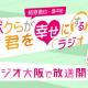 ボルテージ、『柿原徹也・畠中祐 ボクらが君を幸せにするラジオ』をラジオ大阪でも放送決定…サイン入り缶バッジのプレゼントキャンペーンも実施