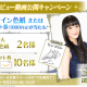 Restar Games、『イース6 オンライン』に登場する人造妖精「セラ」の声優が田中理恵さんに決定 インタビュー動画を公開