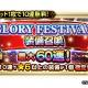 スクエニ、『FFRK』で「GLORY FESTIVAL 装備召喚」を開催! 最大60連が無料!