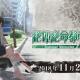 【PSVR対応】グランゼーラ、『絶体絶命都市4Plus -Summer Memories-』を発売開始 RTキャンペーンでゲーム内アイテムをゲットしよう!!