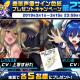 Studio Z、『ホップステップジャンパーズ』でサイン色紙CPを開催  第23弾は上坂すみれさんと照井春佳さん!!