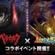 Aiming、『ロードオブナイツ』でTVアニメ「ベルセルク」とのコラボを7月14日より実施することが決定! コラボログボで「[L]ガッツ」が貰える!