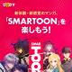 カカオジャパン、電子マンガ・ノベルサービス「ピッコマ」でフルカラー・縦スクロールの新体験・新感覚のマンガコンテンツ「SMARTOON」を開始