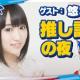 セガ、ソニック公式番組「ソニックステーションLIVE! with 悠木碧」を3月21日に生放送! 昨年終了した番組が特別に復活