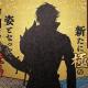 EXNOA、『刀剣乱舞-ONLINE-』で新たに極の姿となる刀剣男士のシルエットを公開 8月18日に実装予定