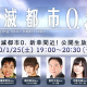 WFS、『消滅都市0.』新章の内容を紹介する生放送を1月25日に配信! 朝井彩加さん、西村太佑さん、中恵光城さんが出演予定