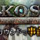 DMI、戦略MMORPG『Kings of Sanctuary』が公式LINEアカウントを開設 友達追加で事前登録受付を開始