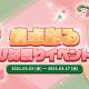NCジャパン、『雀龍門M』で「雀卓彩る ひな祭りイベント」を開催! ログインで限定アバターアイテムもらえる