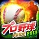 【Google Play売上ランキング(12/5)】『プロ野球PRIDE』『ラブライブ!』、『秘宝探偵』が上昇