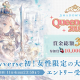 ​Cygames、『Shadowverse』初の女性限定の大型大会「Queen Cup 2018」の参加受付を開始!