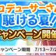 バンナム、『デレステ』で「プロデューサーさんと駆ける夏!キャンペーン」開催 期間限定アイテム販売やログインボーナスなど!!