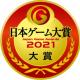 CESA、「日本ゲーム大賞2021 年間作品部門」一般投票の受付を開始