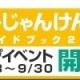 S&P、『AKB48グループ ついに公式音ゲーでました。』で9月23日に「AKB48グループ ユニットじゃんけん大会2017」を実施